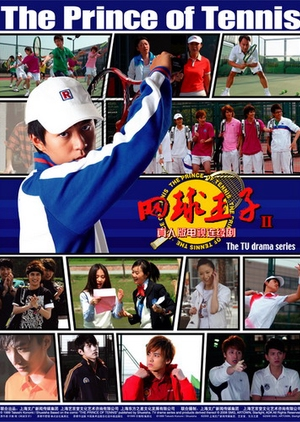 The Prince of Tennis 2 2009 (China)
