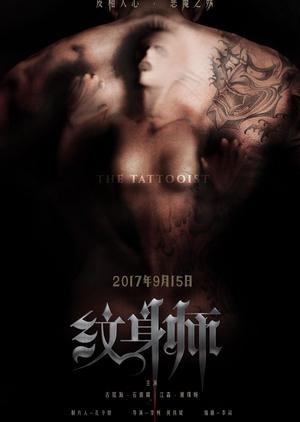 The Tattooist 2017 (China)