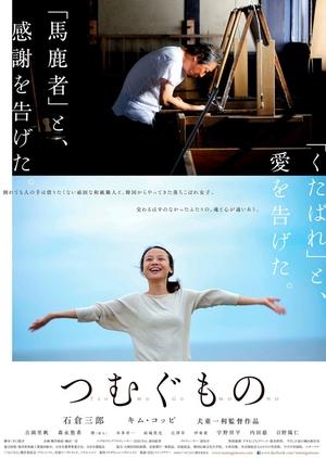Tsumugu Mono 2016 (Japan)