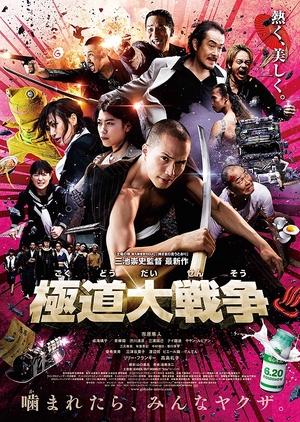 Yakuza Apocalypse 2015 (Japan)