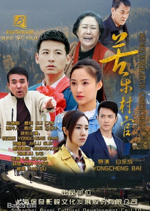 Sing Village Official (China) 2017