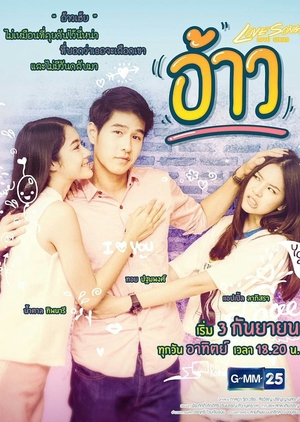 Love Songs Love Series: Oh (Thailand) 2017