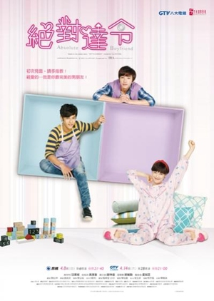Absolute Boyfriend 2012 (Taiwan)
