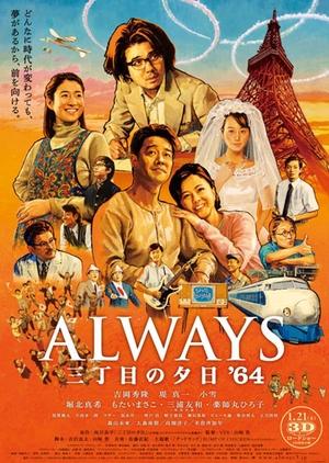 Always: Sunset on Third Street 3 2012 (Japan)