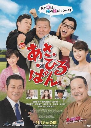 Asa Hiru Ban 2013 (Japan)