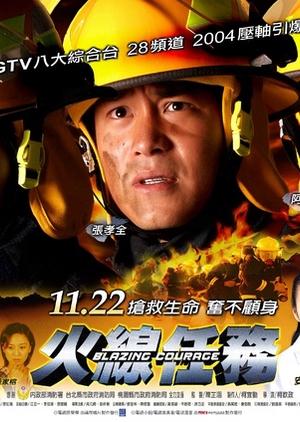 Blazing Courage 2004 (Taiwan)