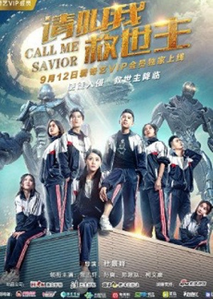 Call Me Savior 2017 (China)