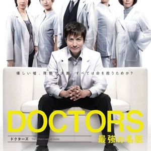 DOCTORS Saikyou no Meii 2011 (Japan)