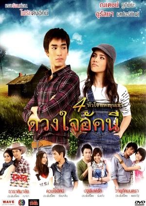 Duang Jai Akkanee 2010 (Thailand)