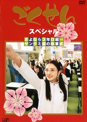 Gokusen Special 2003 (Japan)