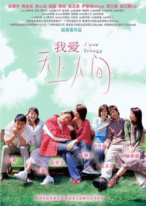 Love Trilogy 2004 (Hong Kong)