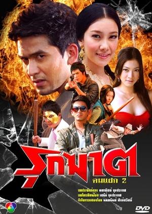 Rook Kard 2009 (Thailand)