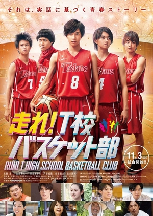 Run! T School Basket Club 2018 (Japan)