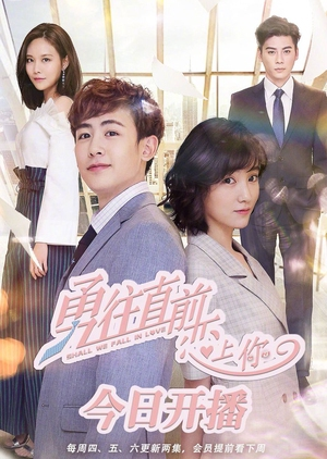 Shall We Fall in Love 2018 (China)