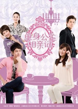 Single Princesses and Blind Dates 2010 (China)