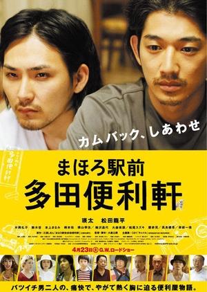 Tada's Do-It-All House 2011 (Japan)