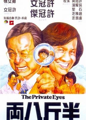 The Private Eyes 1976 (Hong Kong)