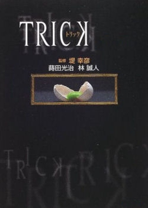 Trick 2000 (Japan)