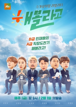 Try It 2019 (South Korea)