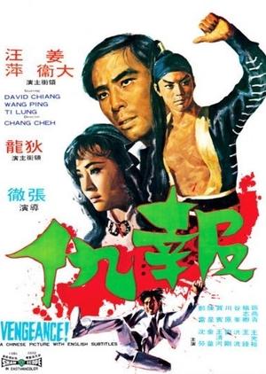 Vengeance 1970 (Hong Kong)
