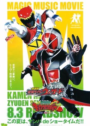 Zyuden Sentai Kyoryuger: The Movie 2013 (Japan)