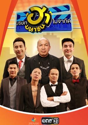 Ha Unlimited (Public) (Thailand) 2017