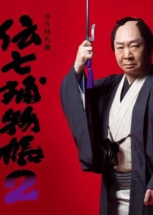 Denshichi Torimonochou 2 (Japan) 2017