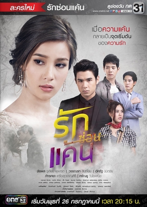 A Love to Kill (Thailand) 2017