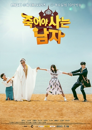 Man Who Dies to Live (South Korea) 2017