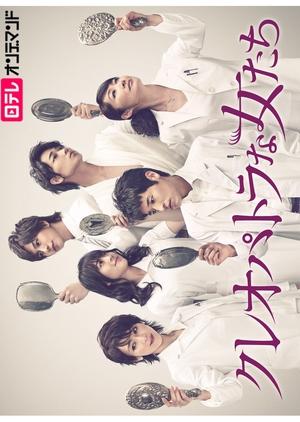 Cleopatra na Onnatachi 2012 (Japan)