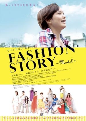 Fashion Story 2012 (Japan)