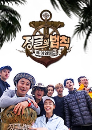 Law of the Jungle in Cook Islands 2017 (South Korea)