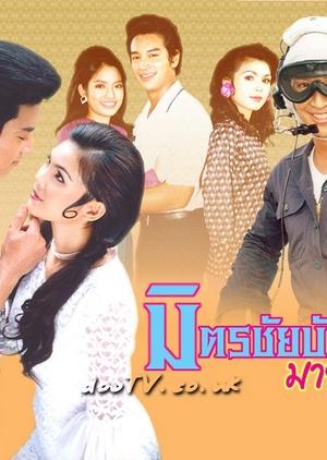Mitr Chaibancha Maya Cheewit 2005 (Thailand)