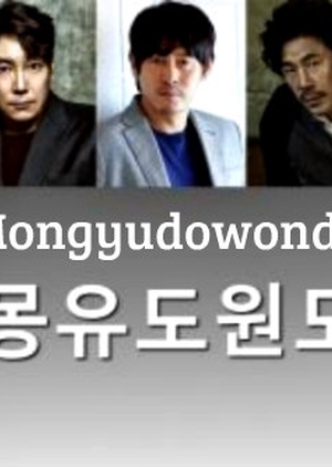 Mongyudowondo 2019 (South Korea)