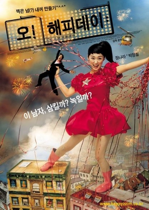 Oh! Happy Day 2003 (South Korea)