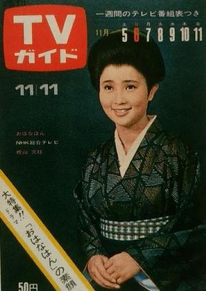 Ohanahan 1966 (Japan)