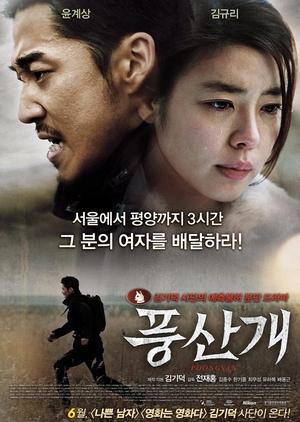 Poongsan 2011 (South Korea)