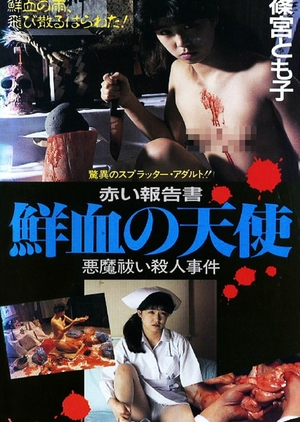 Red Account: My Bloody Angel 1988 (Japan)