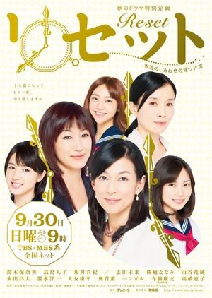 Reset - Honto no Shiawase no Mitsuke Kata 2012 (Japan)