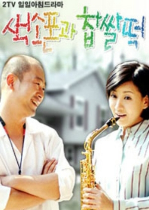 Saxophone 2002 (South Korea)