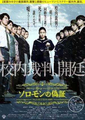 Solomon's Perjury 1: Suspicion 2015 (Japan)