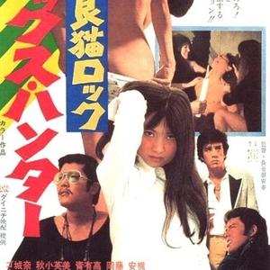 Stray Cat Rock: Sex Hunter 1970 (Japan)