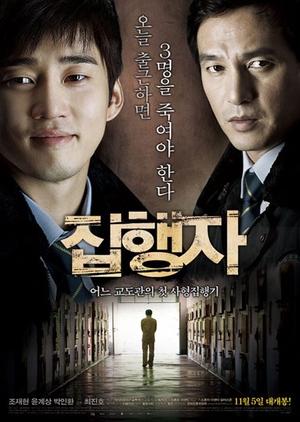The Executioner 2009 (South Korea)