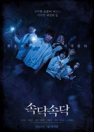 The Whispering 2018 (South Korea)