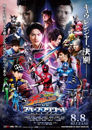 Uchuu Sentai Kyuranger vs Space Squad 2018 (Japan)