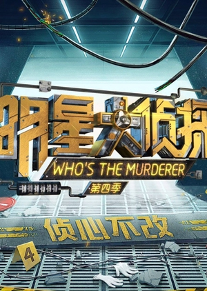 Who's The Murderer: Season 4 2018 (China)