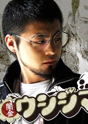 Yamikin Ushijima-kun 2010 (Japan)