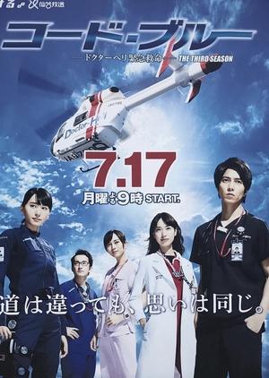 Code Blue 3 (Japan) 2017