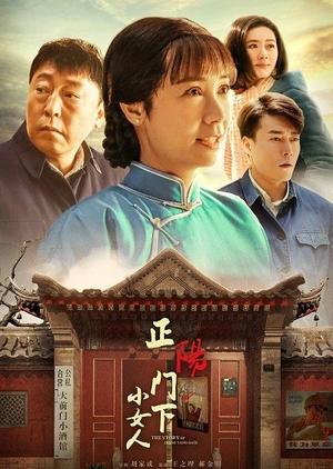 The Story of Zheng Yang Gate 2 (China) 2018