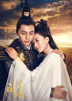 Lost Love in Times (China) 2017